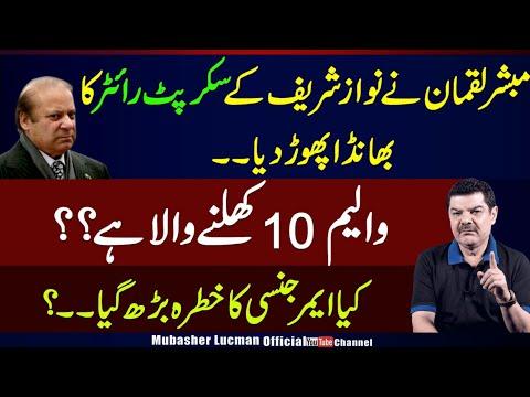 Mubasher Lucman: Nawaz Sharif ki taqreer : Kiya Volum 10 Khulny wala hai ??