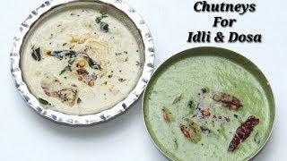 Chutneys for Idli and Dosa   ಇಡ್ಲಿ ಮತ್ತು ದೋಸೆಗೆ ಚಟ್ನಿ   Chutney Recipe in Kannada   Rekha Aduge