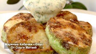 Как Вкусно Пожарить Кабачки + Соус | Fried Zucchini + Souсe, English Subtitles