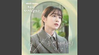 Download Lagu Let`s never meet again (두 번 다시 우리) mp3