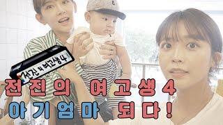 [ 다혜의 첫 VLOG ] 🎥 전진의여고생4,  아기엄마 되다!!