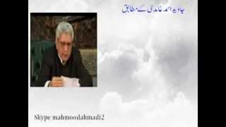 Javed Ahmed Ghamidi VS Ahmadi muslim Scholar Atta UL Mujeeb About that Is Imam Mahdi In Quran or not