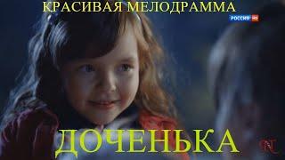 КРАСИВЫЙ ФИЛЬМ 2020   ДОЧЕНЬКА  Русские мелодрамы 2020 новинки HD 1080P