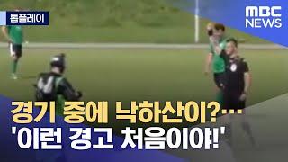 [톱플레이] 경기 중에 낙하산이?…'이런 경고 처음이야!' (2021.06.09/뉴스데스크/MBC)