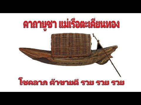 คาถาบูชา  แม่เรือตะเคียนทอง(ค้าขายดี โชคลาภ ร่ำรวย) วัดพุน้อย  เอื้ออังกูร