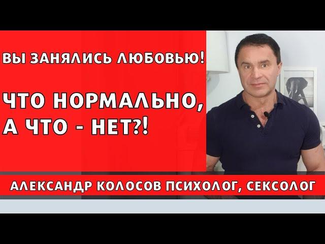 Александр Колосов о допустимом в близости