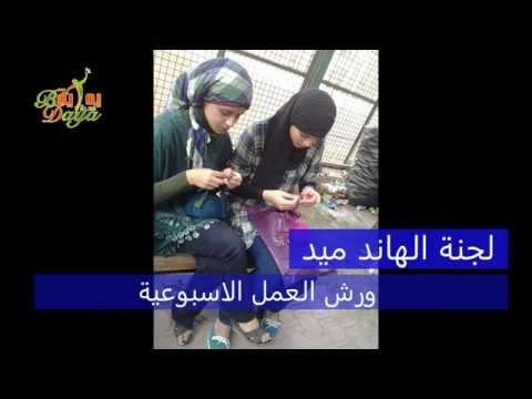 اعمال أسرة بداية جامعة القاهرة 2013/2014