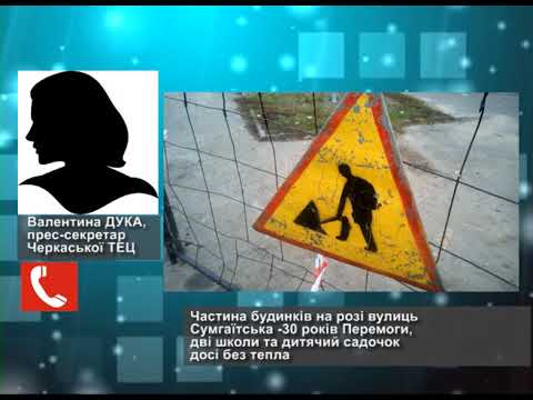 Телеканал АНТЕНА: Пошкоджену теплотрасу у не поспішають відновлювати