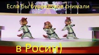Если бы бурундуков снимали в России (Часть 1)