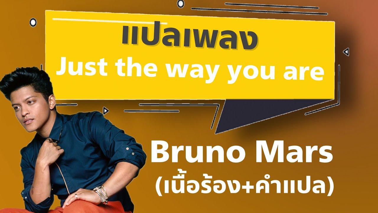 just the way you are Just the way you are tab (version 8) by bruno mars at guitaretabcom.