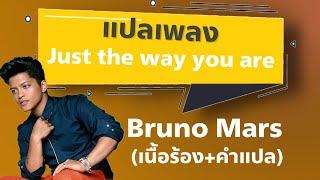 Скачать Just The Way You Are Bruno Mars ซ บไทย