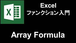 Excel ファンクション入門  レッスン118 Array Formula thumbnail