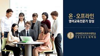 [사이버한국외국어대학교]_TESOL대학원 테솔대학원 소…