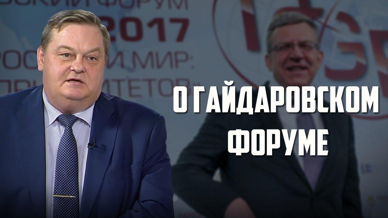 """Евгений Спицын. """"О гайдаровском форуме"""""""
