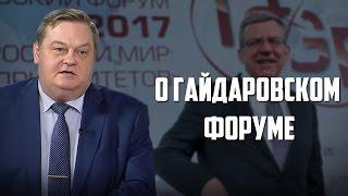 Евгений Спицын   О гайдаровском форуме