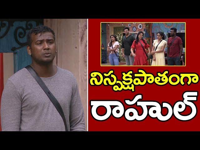 Bigg Boss Telugu 3 | Rahul Playing Genuine Game | Srimukhi |  Punarnavi | Vithika | PDTV
