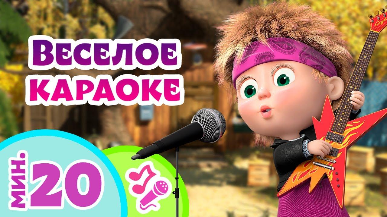 🎤 TaDaBoom песенки для детей 😄🎤 ВЕСЕЛОЕ КАРАОКЕ 🎤😄 Караоке 🎵 Песни из мультфильмов Маша и Медведь