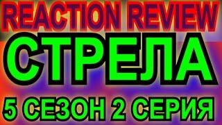 2 СЕРИЯ 5 СЕЗОНА СЕРИАЛА СТРЕЛА - ОБЗОР: НОВЫЙ ЗЛОДЕЙ, СБОР НОВОЙ КОМАНДЫ И НЕЙРОНЫ. СПОЙЛЕРЫ !