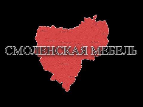 Интернет-магазин Smolensk-mebel.ru