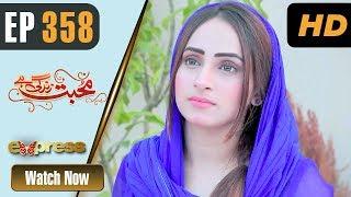 Pakistani Drama | Mohabbat Zindagi Hai - Episode 358 | Express TV Dramas | Javeria Saud