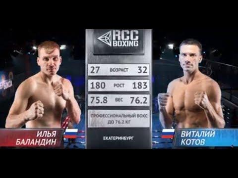 RCC Boxing Promotions | Илья Баландин Vs Виталий Котов