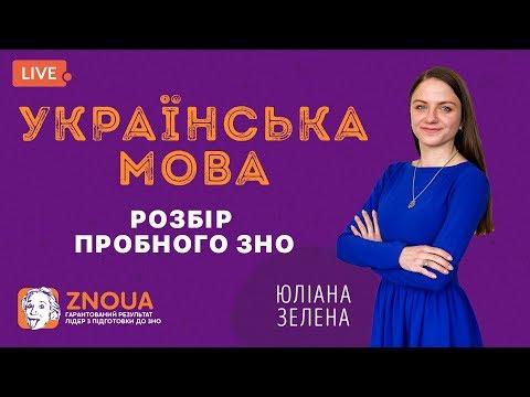 Розбір пробного ЗНО-2019: Українська мова / ZNOUA