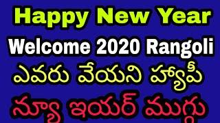 happy new year muggulu 2020 happy new year rangoli designs new year kolam 2020 with colours