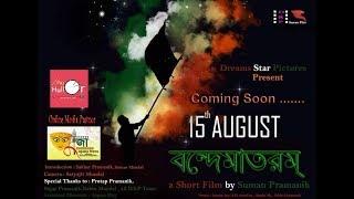 Vande Mataram । 15 August  independence day।Bengali Short Film।  Suman Pramanik।Dreams Star Pictures