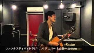 「365日YouTubeチャレンジ!」201日目! Singer Song Writerの古山潤一...