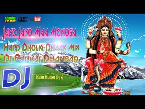 Dj Khortha Audio Song # ओ माँ दिगम्बरी नाचो गो