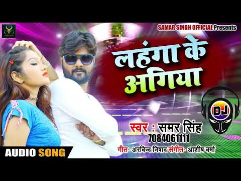 Samar Singh का Bhojpuri DJ Remix Song - लहंगा के अगिया   Bhojpuri Desi Songs 2018