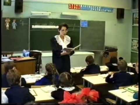 """Пробный урок обучения грамоте в 1 классе. Тема: """"Буква Ш"""" 1992 год."""