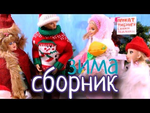СБОРНИК №26 ЗИМА Видео с куклами сериал Мама Барби