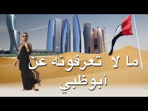 ما لا تعرفونه عن أبوظبي  - GET TO KNOW ABU DHABI
