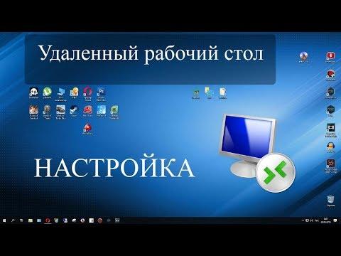 Удаленный рабочий стол RDP. Подробная настройка. Windows 7, 8, 10