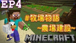 【Minecraft】茶杯原味生存Ep4 牧場物語時間~農場建設~【當個創世神,麥塊】