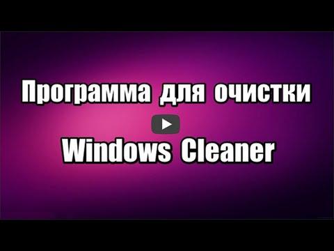 Программа для очистки и оптимизации Windows Cleaner