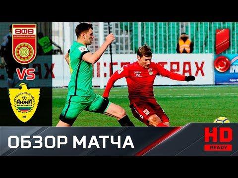 Уфа -Анжи (3-2)