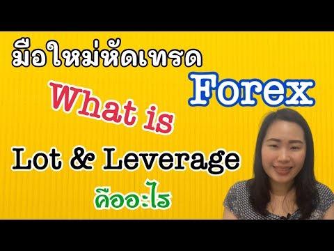 มือใหม่หัดเทรด Forex สิ่งต้องรู้ Lot & Leverage