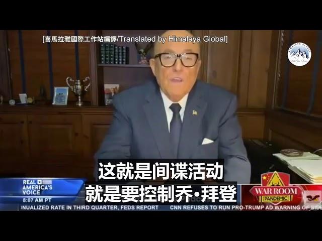 朱利安尼:亨特拜登亲口承认他知道何志平是间谍头子。但乔拜登竟然还能继续参加大选!因为四分之三的媒体掩盖真相
