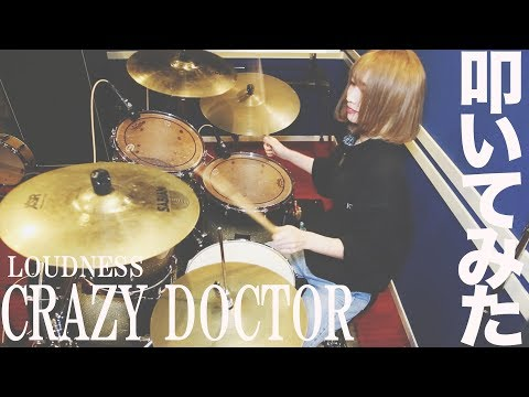 LOUDNESSのCRAZY DOCTOR叩いてみた【ラウドネス】【Drum Cover】