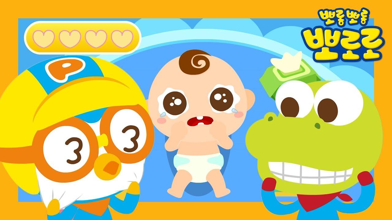 아기 동생 돌보기   1화 아기가 울어요   뽀로로와 크롱의 우당탕탕 아기돌보기