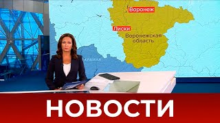 Выпуск новостей в 12:00 от 16.09.2021