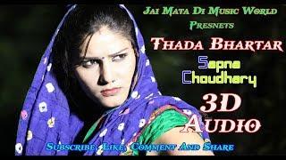 Thada Bhartar 3D Audio  Sapna Chaudhary, Ronit Sony   Raju Punjabi, Sushila Takhar   Sapna Best Song