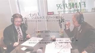 ウェルネスリゾート軽井沢 presented by 東急ハーヴェストクラブ軽井沢 & VIALA