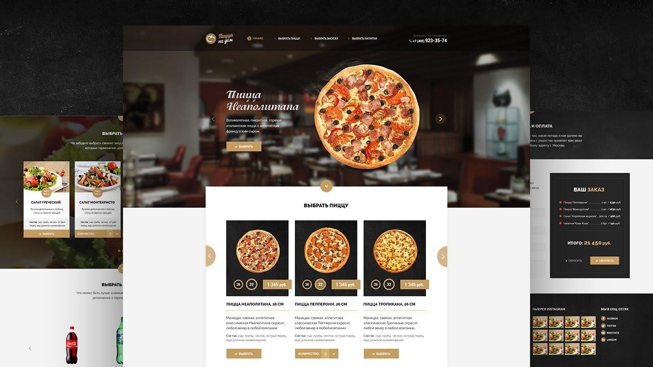 Мастер веб-дизайна #5: Создание дизайна сайта пиццерии