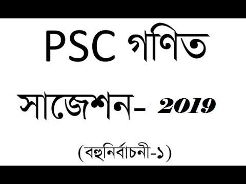 প্রাথমিক শিক্ষা সমাপনি পরীক্ষার সাজেশন-২০১৯/PSC Math