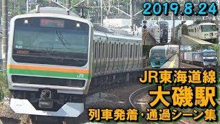 JR東海道線 大磯駅 列車発着・通過シーン集 2019.8.24