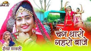 चंग थारो गैरो बाजे 2019 सुपरहिट राजस्थानी गीत रमकुड़ी झमकुड़ी के साथ इंद्रा धावसी की आवाज़ में PRG
