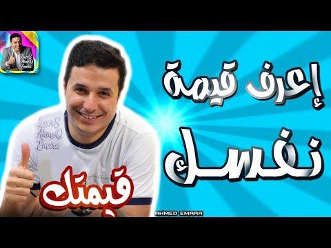 """احمد عمارة   أعرف قيمة نفسك 💪🏆 #كلام_معلمين """") Motivation#"""